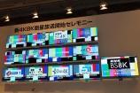 Nhật Bản có kênh truyền hình 8K đầu tiên trên thế giới
