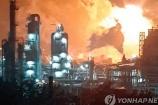 Hàn Quốc: Nổ lớn nhà máy hóa chất Lotte 31 người bị thương