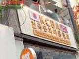 Viện thẩm mỹ KCBA Korea bỏ qua mọi quy định, xem thường tính mạng, sức khoẻ khách hàng?