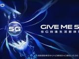 Vivo sẽ ra mắt smartphone 5G đầu tiên vào tuần tới