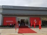 Ferrari khai trương showroom chính hãng đầu tiên tại Việt Nam