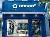 """Caesa ra mắt chuẩn nhận diện thương hiệu """"Caesa outlet store"""""""